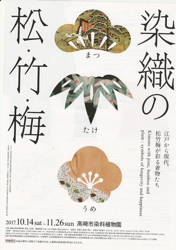 染料の松・竹・梅のイメージ