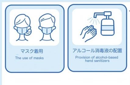 マスク着用のお願いのイメージ